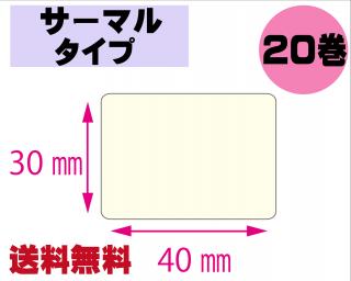 【レスプリ対応】縦30mm×横40mm 20巻セット(サーマルタイプ)