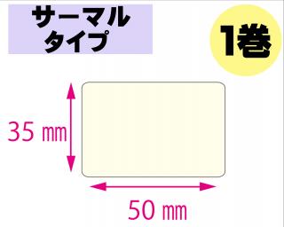 【レスプリ対応】縦35mm×横50mm 1巻セット(サーマルタイプ)