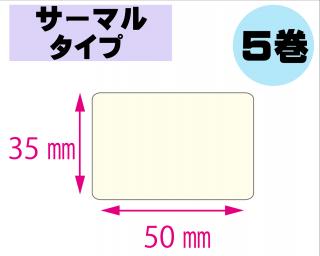 【レスプリ対応】縦35mm×横50mm 5巻セット(サーマルタイプ)