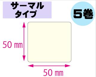 【レスプリ対応】縦50mm×横50mm 5巻セット(サーマルタイプ)