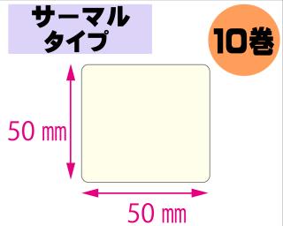 【レスプリ対応】縦50mm×横50mm 10巻セット(サーマルタイプ)
