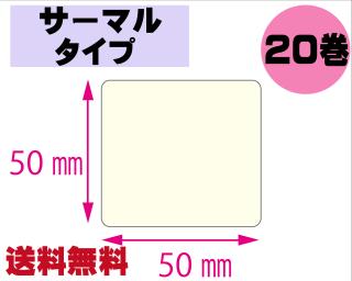 【レスプリ対応】縦50mm×横50mm 20巻セット(サーマルタイプ)