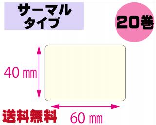 【レスプリ対応】縦40mm×横60mm 20巻セット(サーマルタイプ)