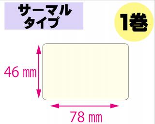 【レスプリ対応】縦46mm×横78mm 1巻セット(サーマルタイプ)