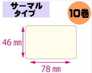 【レスプリ対応】縦46mm×横78mm 10巻セット(サーマルタイプ)