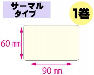 【レスプリ対応】縦60mm×横90mm 1巻セット(サーマルタイプ)