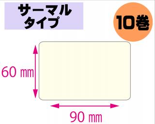 【レスプリ対応】縦60mm×横90mm 10巻セット(サーマルタイプ)
