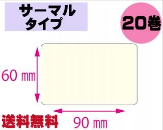 【レスプリ対応】縦60mm×横90mm 20巻セット(サーマルタイプ)