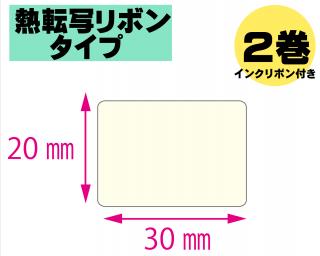 【レスプリ対応】縦20mm×横30mm 2巻セット(熱転写ラベル+インクリボン付き)