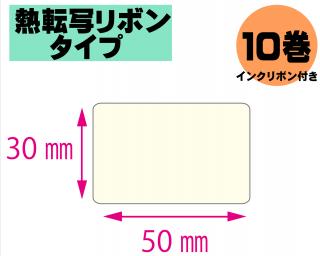 【レスプリ対応】縦30mm×横50mm 10巻セット(熱転写ラベル+インクリボン付き)
