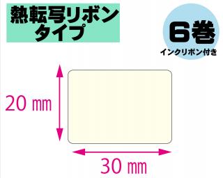 【レスプリ対応】縦20mm×横30mm 6巻セット(熱転写ラベル+インクリボン付き)