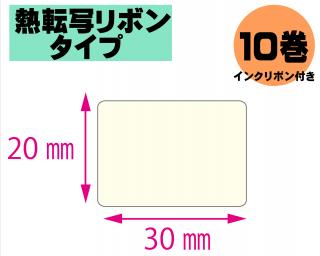 【レスプリ対応】縦20mm×横30mm 10巻セット(熱転写ラベル+インクリボン付き)