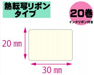 【レスプリ対応】縦20mm×横30mm 20巻セット(熱転写ラベル+インクリボン付き)