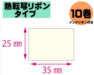 【レスプリ対応】縦25mm×横35mm 10巻セット(熱転写ラベル+インクリボン付き)
