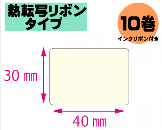 【レスプリ対応】縦30mm×横40mm 10巻セット(熱転写ラベル+インクリボン付き)