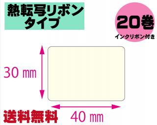 【レスプリ対応】縦30mm×横40mm 20巻セット(熱転写ラベル+インクリボン付き)