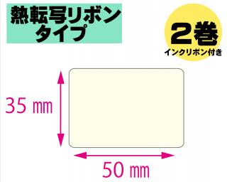 【レスプリ対応】縦35mm×横50mm 2巻セット(熱転写ラベル+インクリボン付き)
