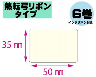 【レスプリ対応】縦35mm×横50mm 6巻セット(熱転写ラベル+インクリボン付き)