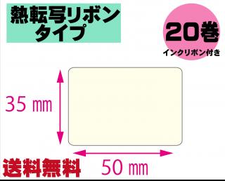 【レスプリ対応】縦35mm×横50mm 20巻セット(熱転写ラベル+インクリボン付き)
