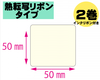 【レスプリ対応】縦50mm×横50mm 2巻セット(熱転写ラベル+インクリボン付き)
