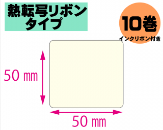 【レスプリ対応】縦50mm×横50mm 10巻セット(熱転写ラベル+インクリボン付き)