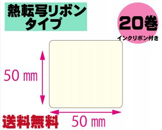 【レスプリ対応】縦50mm×横50mm 20巻セット(熱転写ラベル+インクリボン付き)