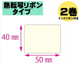 【レスプリ対応】縦40mm×横50mm 2巻セット(熱転写ラベル+インクリボン付き)