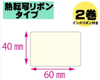 【レスプリ対応】縦40mm×横60mm 2巻セット(熱転写ラベル+インクリボン付き)
