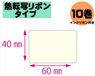 【レスプリ対応】縦40mm×横60mm 10巻セット(熱転写ラベル+インクリボン付き)