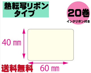 【レスプリ対応】縦40mm×横60mm 20巻セット(熱転写ラベル+インクリボン付き)