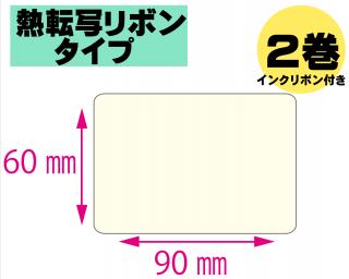【レスプリ対応】縦60mm×横90mm 2巻セット(熱転写ラベル+インクリボン付き)