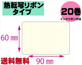 【レスプリ対応】縦60mm×横90mm 20巻セット(熱転写ラベル+インクリボン付き)