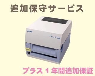 【オススメ】延長保守サービス 1年追加