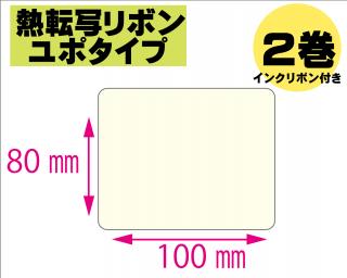 ユポタイプ【レスプリ対応】縦80mm×横100mm 2巻セット(熱転写ラベル+耐熱性リボン付き)