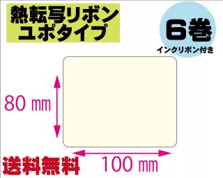 ユポタイプ【レスプリ対応】縦80mm×横100mm 6巻セット(熱転写ラベル+耐熱性リボン付き)