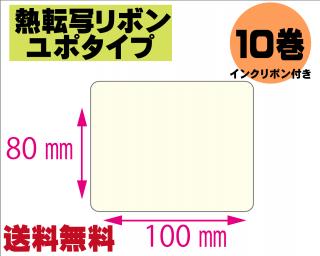 ユポタイプ【レスプリ対応】縦80mm×横100mm 10巻セット(熱転写ラベル+耐熱性インクリボン付き)