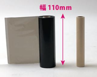 【レスプリ対応】 耐熱性インクリボン 110mm X 100m 5巻セット