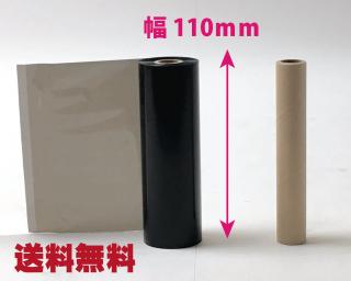 【レスプリ対応】 耐熱性インクリボン 110mm X 100m 10巻セット