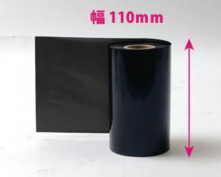 【スキャントロニクス対応】 インクリボン 110mm X 300m 1巻