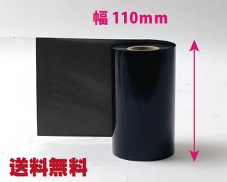 【スキャントロニクス対応】 インクリボン 110mm X 300m 5巻セット