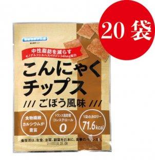 こんにゃくチップスごぼう風味(20袋)
