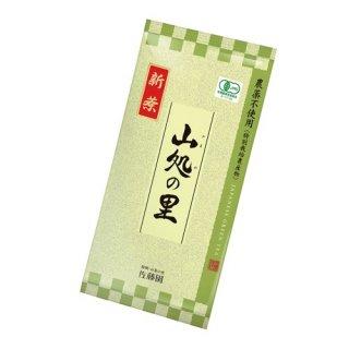 【新茶】山処の里