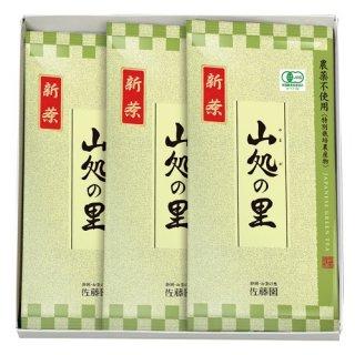 【新茶】【贈答用】 山処の里 平袋(化粧箱入3袋)