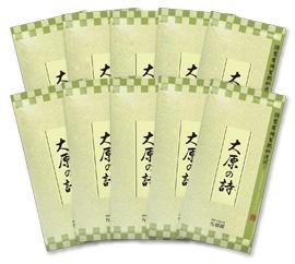 大原の詩(10袋まとめ買い)