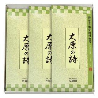 【贈答用】大原の詩80g平袋(箱入3袋)