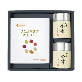 【贈答用】【金峰】100g帯缶2本ときらめき果実7種のセット