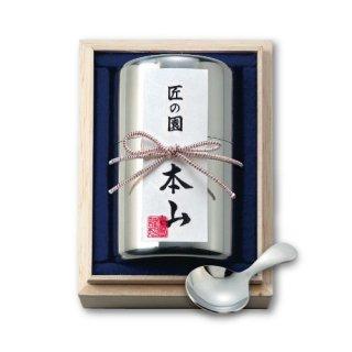 匠の園 本山(ステンレス製茶缶入)