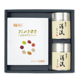 【贈答用】【清流】100g帯缶2本ときらめき果実7種のセット