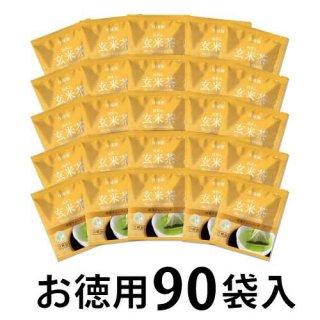 【お徳用】抹茶入玄米茶ティーバッグ(90袋入)
