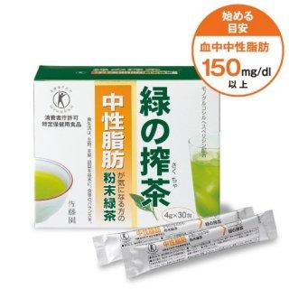 緑の搾茶「中性脂肪」(30包/約30日分)